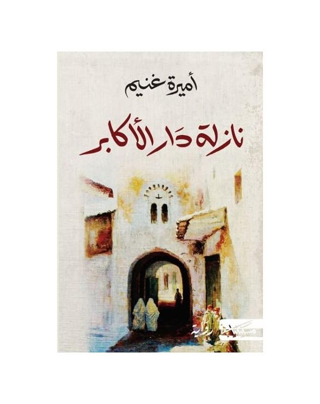 أميرة غنيم نازلة دار الأكابر