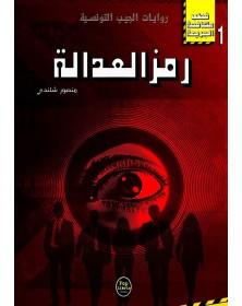 رمز العدالة - 01 - سلسلة قطب مكافحة الجريمة